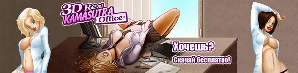 Секс секреты java
