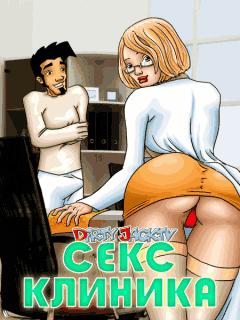 Секс на клинике фото 21-150