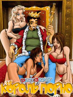 Игра на телефон король порно