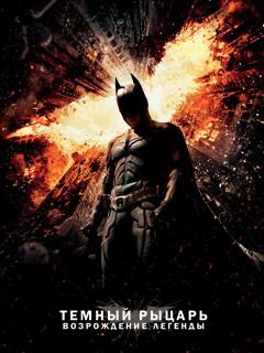 Темный рыцарь: возрождение легенды фильм …
