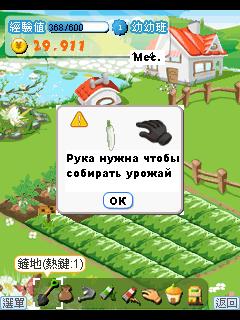 Фермер Скачать Игру На Телефон - фото 6
