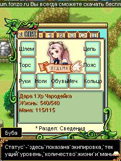 Java игра The devil and the angel of tears sword. Скриншоты к игре Девочка омут