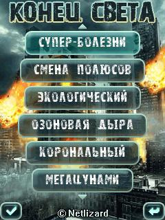 Java приложение End of the World + Touch Screen. Скриншоты к программе Конец света + Touch Screen